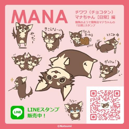 mana_stamp