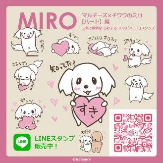miro_stamp2