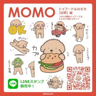 momo_stamp